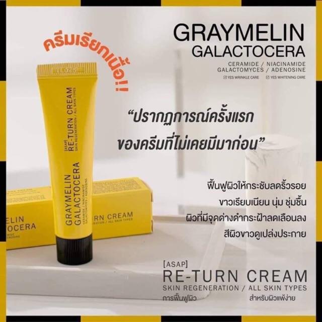 Graymelin Galactocera Return Cream ครีมหลอดสีเหลือง